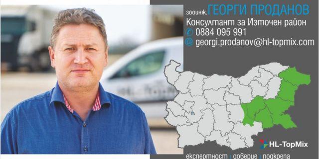 Зооинж. Георги Проданов: Моята цел е българските ферми да постигат добри резултати