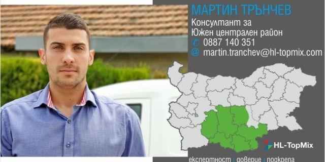 Мартин Трънчев: